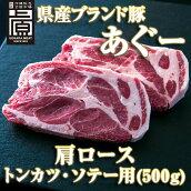 県産ブランド豚あぐー肩ローストンカツ・ソテー用(500g)