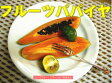 【15個限定】【週末お買い得セール】フルーツパパイヤ約2kg