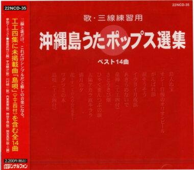 沖縄島うたポップス選集CD(赤)