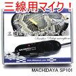 三線用クリップ式コンデンサーマイク!簡単に使えて便利!三線マイク SP-101