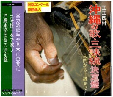 沖縄の歌・三味線決定版CD