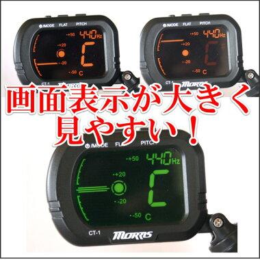 【三線チューナー】クリップ式チューナーMorrisCT-1
