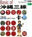 Basicof沖縄三線