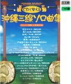 三線楽譜CDで覚える沖縄三線ソロ曲集【メール便可商品】