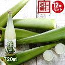 送料無料 アロエベラ ジュース 720ml12本セット 沖縄県産 国産 アロエ アロエジュース 安心 国内製造 お得 セット割引 その1