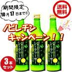 送料無料!ノビレチン 豊富な 沖縄の自然に育まれたシークヮーサー500ml 3本セット 無添加果汁 沖縄県産