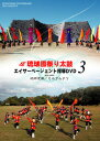 【送料無料】大人気シリーズ「エイサーページェント指導DVD」の第3弾です!今回の振り付けには...