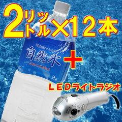 【在庫限り即納します】【送料無料】【沖縄で製造!】ご要望にお応えして、水とラジオのセット...