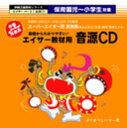 【送料無料】エイサーの為の音源CD!練習しやすいようにスローテンポも収録してあります!エイ...