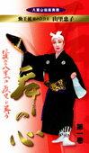 【送料無料】八重山伝統舞踊 舞の心【八重山舞踊 DVD】