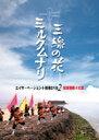 【送料無料】エイサーページェント指導DVD Vol.2【沖縄 エイサー 練習 DVD】