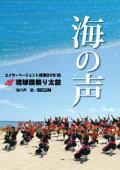 『エイサーページェント指導DVD10』