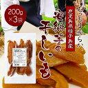 鹿児島県産安納芋の干しいも(200g)×3袋【全国送料無料(※ポスト投函型発送)】【干し芋 安納芋 食物繊維】