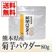 熊本県産菊芋パウダー♪