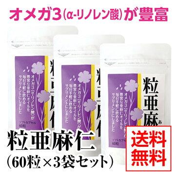 【送料無料】粒亜麻仁3袋セット【亜麻仁油 サプリメント 必須脂肪酸オメガ3 α-リノレン酸 リグナン フラックスシードオイル】