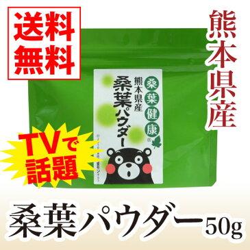 【送料無料】【話題】熊本県産桑葉パウダー50g【桑の葉 パウダー ノンカフェイン 桑茶】