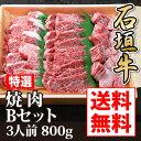 石垣牛特選焼肉Bセット(ロース・カルビ・ミスジ)3人前800...