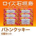 【沖縄 土産】ロイズ石垣島 バトンクッキー(25枚入)6個セット【8千円以上で送料無料……