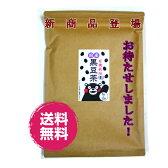 【送料無料!】★くまモン★約1カ月分『有機栽培国産黒豆茶 』人気のくまもんからサプライズ!お手軽ティーパックタイプ♪特別栽培農産茶葉使用。