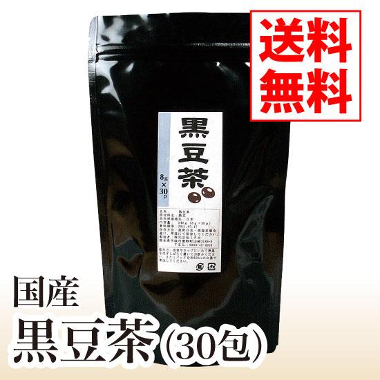 国産黒豆茶(30包)【送料無料】【国産,黒豆茶,イソフラボン,コレステロール,ノンカフェイン,イソフラボン,美容茶,健康茶】