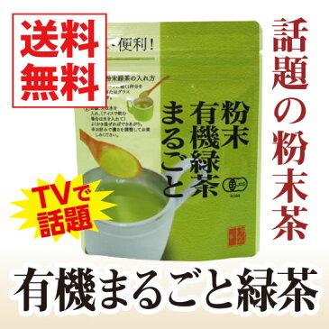 【送料無料】【TVで話題】有機まるごと緑茶50g【お茶 煎茶 粉末 カテキン 有機栽培 オーガニック 粉末緑茶 エピガロカテキン ポリフェノール】
