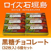 黒糖チョコレート(32枚入)6個セット1