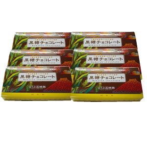 【石垣島ロイズ*クール便発送】旅行を身軽に楽しみませんか♪八重山産黒糖100%使用『黒糖チョコ…