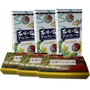【ロイズ石垣島*クール便発送】旅行を身軽に楽しみませんか♪『黒糖チョコレート(32枚入)3個+…