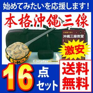 【三線セット】沖縄三線16点セ...