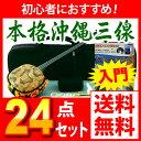 Sanshin_24set_icon