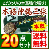 本格沖縄三線(強化張り)20点セット1