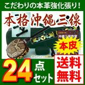 本格沖縄三線(強化張り)24点セット