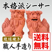 職人手造り琉球焼き本格派シーサー(ペア)