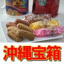 山田親太朗くんが配っている商品はこれ♪お手ごろ価格で美味しいちんすこうをご賞味下さい!!...