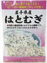 ポイント消化に!送料込♪歯ごたえ・風味・おいしさが絶品♪日本の肥沃な土壌で育った穀物!お...