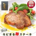 【プレゼント】化粧箱付 キビまる豚 ロース 600g ステーキ 最高級 沖縄 ト