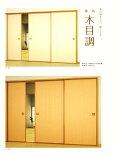 ふすま紙凛【RIN】木目調おしゃれでシックな襖紙94.5cm幅1.5万円以上で送料無料!