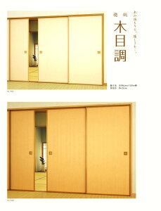 ふすま紙 凛【RIN】木目調 ...