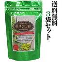 【送料無料】 沖縄県産モリンガ粒270粒入り×3袋セット。有機栽培オーガニックモリンガ使用。
