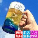 【名入れ 琉球グラス 送料無料】ダイバージョッキ 青/緑 450ml 父の日 退職祝い 還暦祝い 誕...
