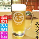 【名入れ 送料無料】復刻ビールジョッキ 435ml 世界に一つだけの贈り物 誕生日 退職祝い 還暦祝...