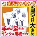 手形・足形が取れる専用インクキット パッとポン