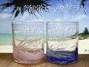 【名入れ 送料無料】海蛍ロックグラス【ペア】 青/ピンク/緑/黄色 300ml 結婚祝い 贈り物 男...
