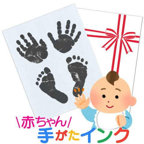 【5/1入荷予定】【送料無料】簡単 きれい 汚れない 赤ちゃん 手形 足形 インク キット 安全 スタンプ 台 新生児 ベビー 1歳 誕生日 バースデー 手形 足型 赤ちゃん てがた あしがた 記念 メモリアル ギフト【パッとポン】