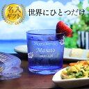 【名入れ 送料無料】トロピカルロックグラス オレンジ/青/水色/緑/紫 約315ml 結婚祝い 両親...