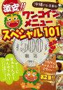 激安!! 沖縄のお食事処 ワンコインメニュー スペシャル101 第2弾!!