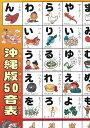 沖縄版50音表