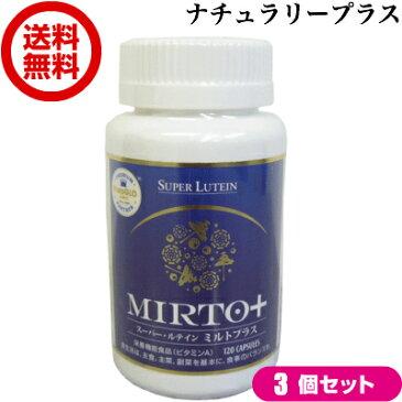 【ポイント5倍】ナチュラリープラス スーパールテイン ミルトプラス 120粒 3個セット