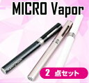 お得な2個セット KAMRY MICRO Vapor 本体 おしゃれでカワイイ電子タバコ