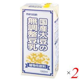 豆乳 無調整 国産 マルサンアイ 国産大豆の無調整豆乳 1L 2本セット 送料無料